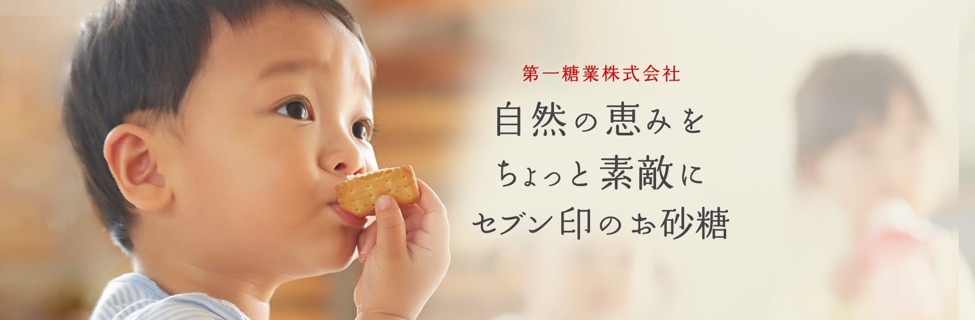 第一糖業株式会社(公式ホームペ...